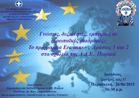 th-poster-erasmus-plus-june15